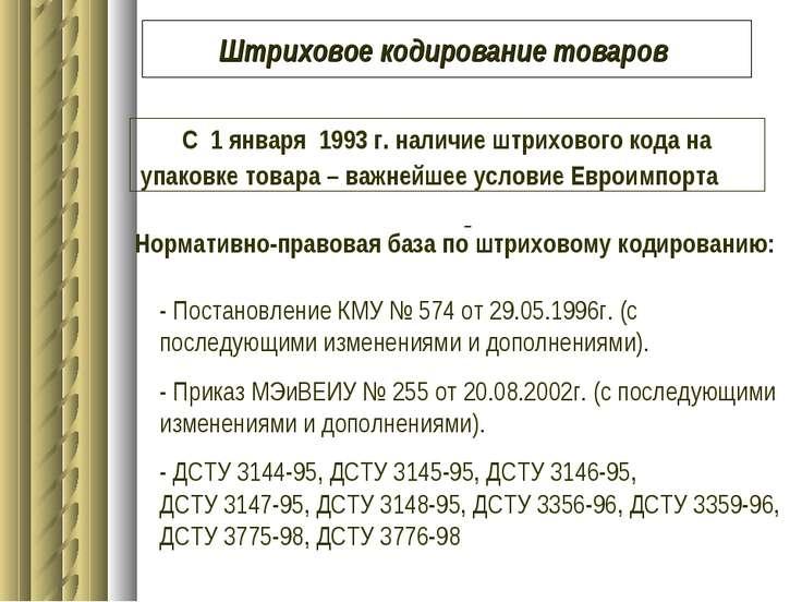 Штриховое кодирование товаров С 1 января 1993 г. наличие штрихового кода на у...