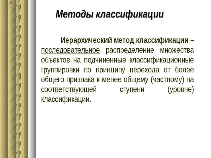 Иерархический метод классификации – последовательное распределение множества ...