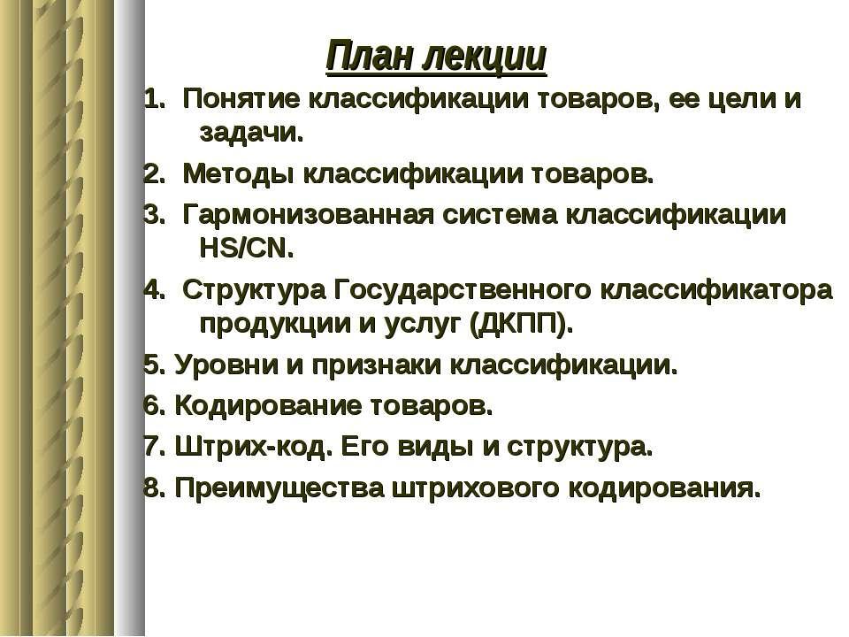 1. Понятие классификации товаров, ее цели и задачи. 2. Методы классификации т...
