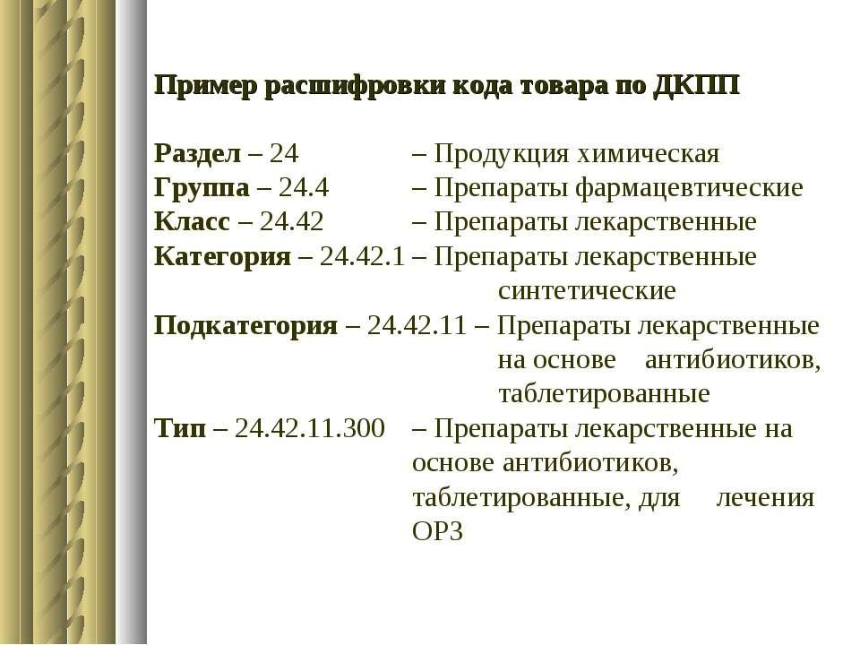 Пример расшифровки кода товара по ДКПП Раздел – 24 – Продукция химическая Гру...