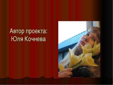 Автор проекта: Юля Кочнева