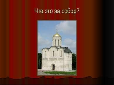 Что это за собор?