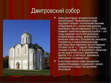 Дмитровский собор Храм одноглавый, четырёхстолпный, трехапсидный. Первоначаль...