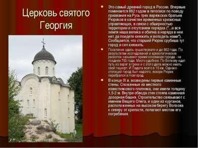 Церковь святого Георгия Это самый древний город в Росcии. Впервые поминается ...