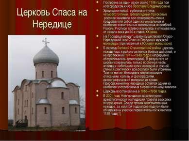 Церковь Спаса на Нередице Построена за один сезон около1198 годапри новгоро...