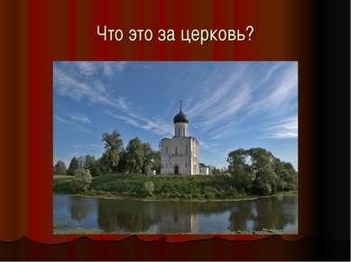Что это за церковь?