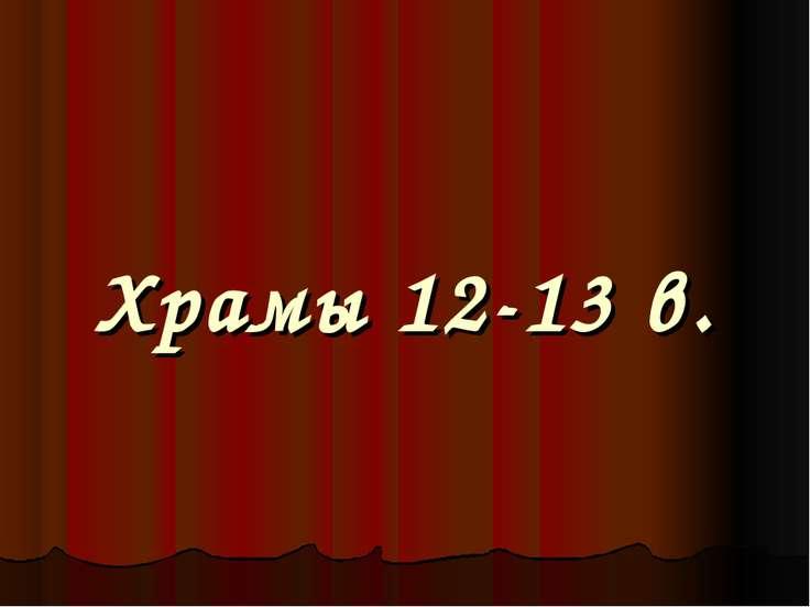 Храмы 12-13 в.