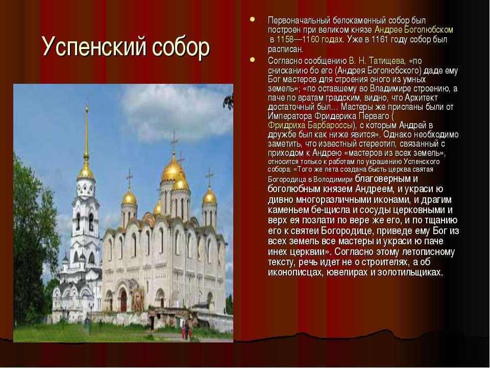 Успенский собор Первоначальный белокаменный собор был построен при великом кн...