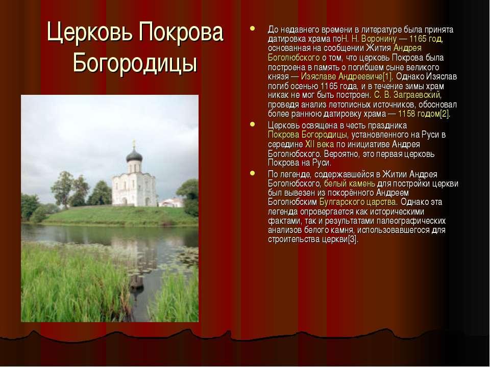 Церковь Покрова Богородицы До недавнего времени в литературе была принята дат...