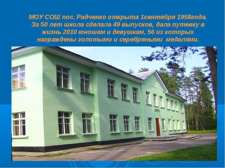 МОУ СОШ пос. Радченко открыта 1сентября 1958года. За 50 лет школа сделала 49 ...