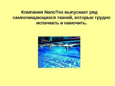 Компания NanoTex выпускает ряд самоочищающихся тканей, которые трудно испачка...