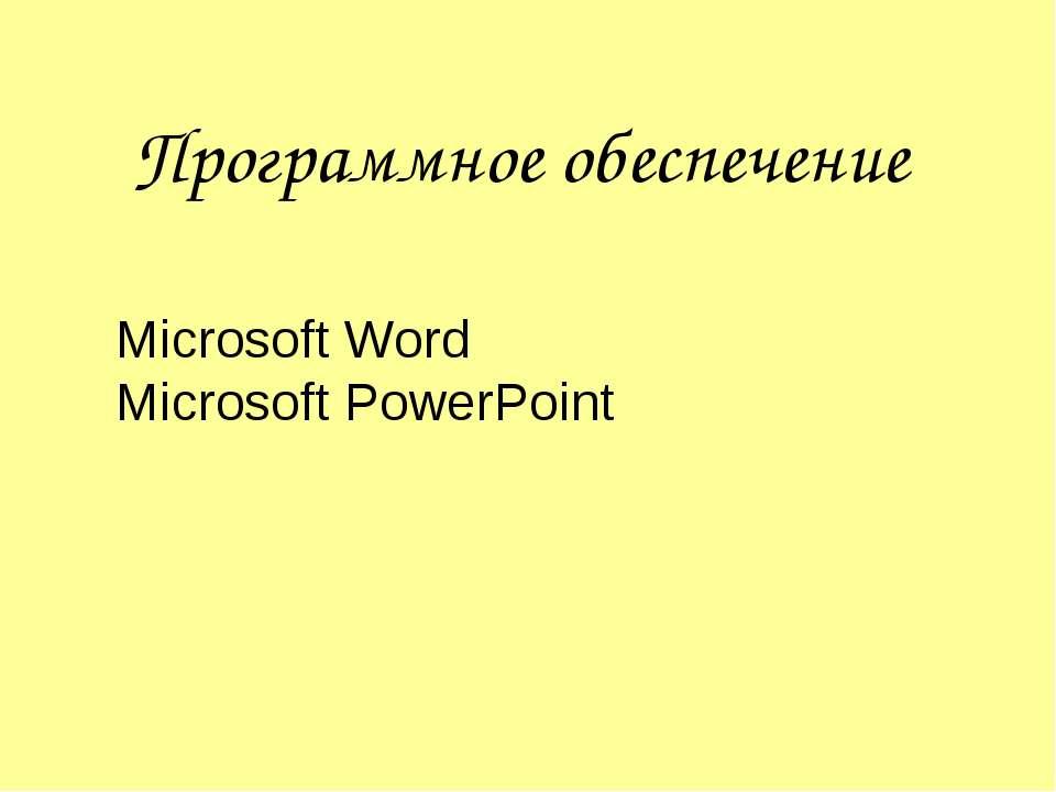 Microsoft Word Microsoft PowerPoint Программное обеспечение