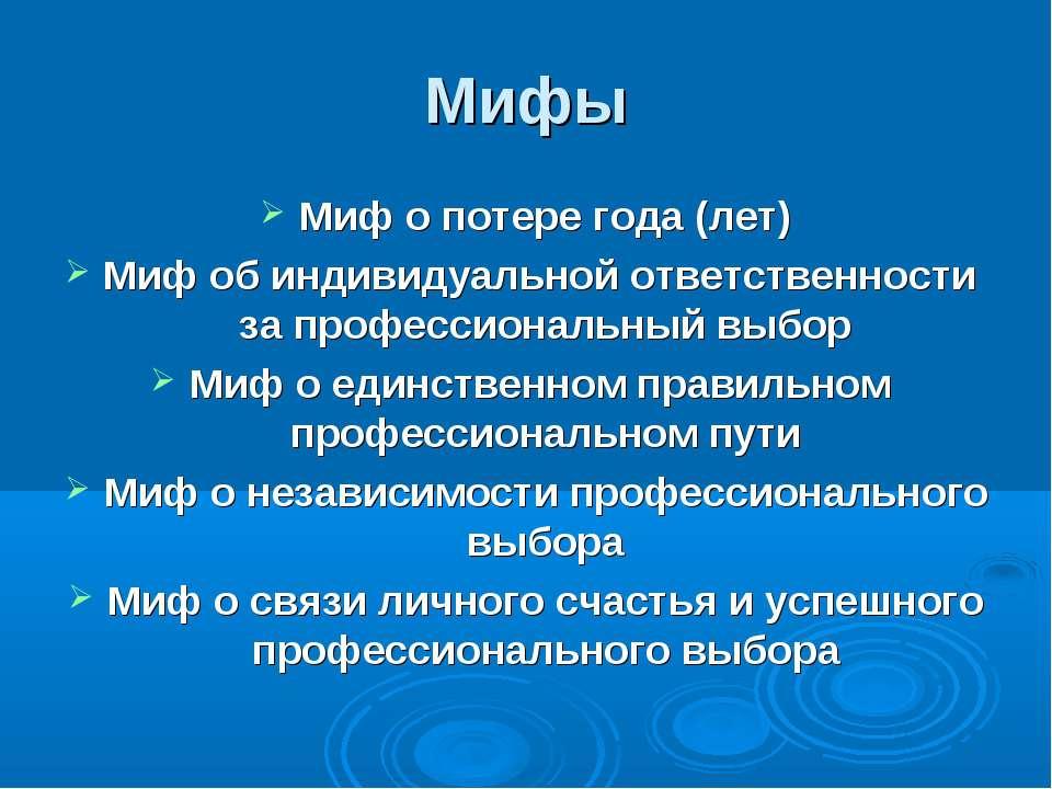 Мифы Миф о потере года (лет) Миф об индивидуальной ответственности за професс...