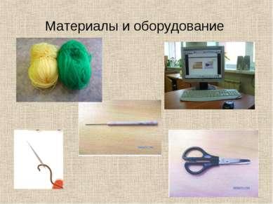 Материалы и оборудование