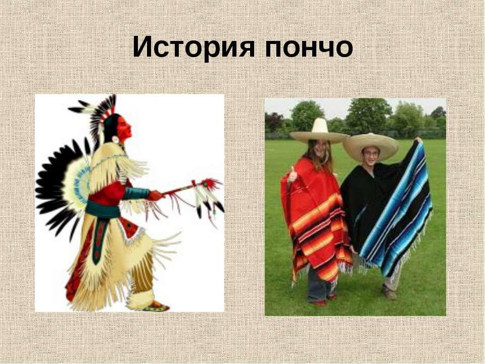 История пончо