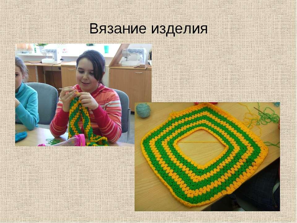 Вязание изделия