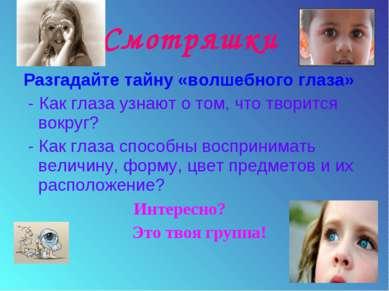 Смотряшки Разгадайте тайну «волшебного глаза» - Как глаза узнают о том, что т...
