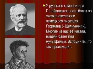 У русского композитора П.Чайковского есть балет по сказке известного немецког...