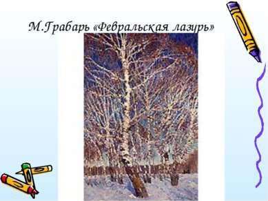 М.Грабарь «Февральская лазурь»