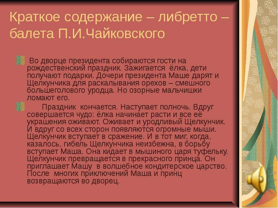 Краткое содержание – либретто – балета П.И.Чайковского Во дворце президента с...