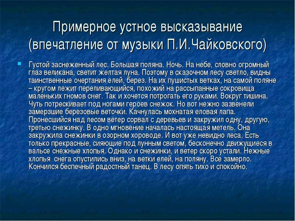 Примерное устное высказывание (впечатление от музыки П.И.Чайковского) Густой ...