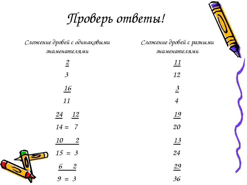 Проверь ответы!