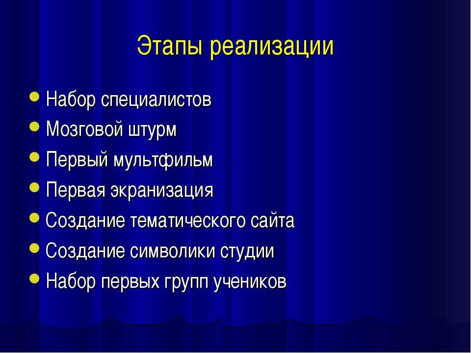 Этапы реализации Набор специалистов Мозговой штурм Первый мультфильм Первая э...