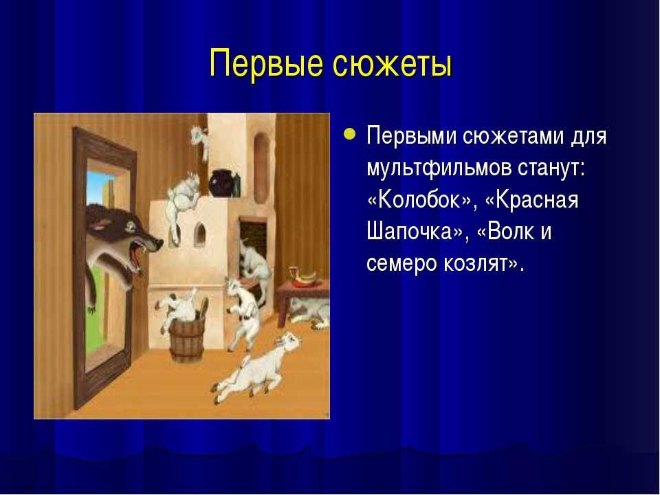 Первые сюжеты Первыми сюжетами для мультфильмов станут: «Колобок», «Красная Ш...