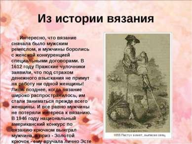 Из истории вязания Интересно, что вязание сначала было мужским ремеслом, и му...