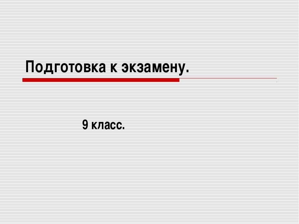 Подготовка к экзамену. 9 класс.