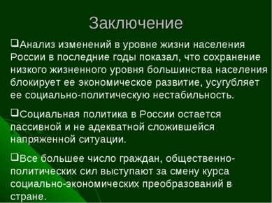 Заключение Анализ изменений в уровне жизни населения России в последние годы ...