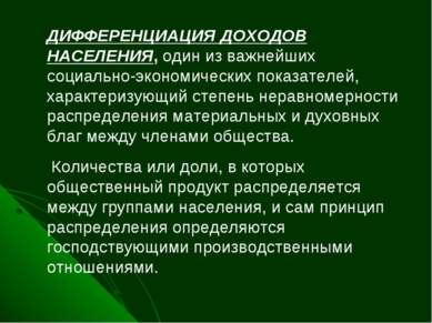 ДИФФЕРЕНЦИАЦИЯ ДОХОДОВ НАСЕЛЕНИЯ, один из важнейших социально-экономических п...