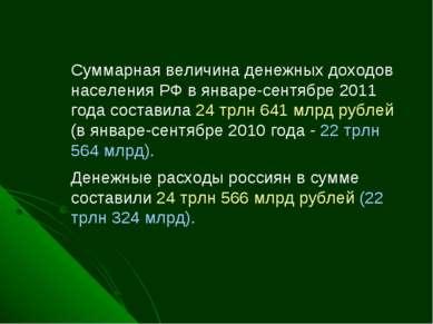 Суммарная величина денежных доходов населения РФ в январе-сентябре 2011 года ...