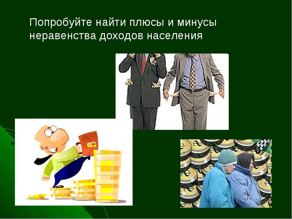 Попробуйте найти плюсы и минусы неравенства доходов населения
