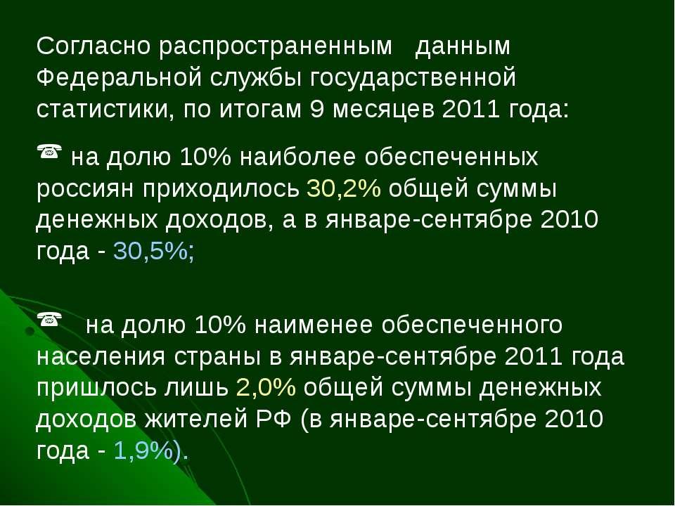 Согласно распространенным данным Федеральной службы государственной статистик...