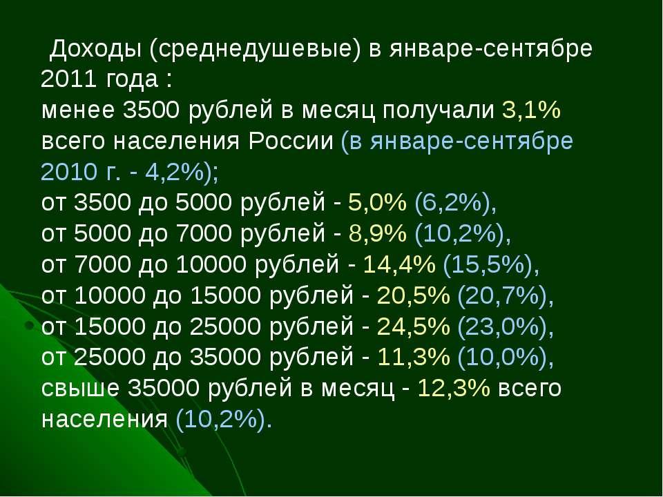 Доходы (среднедушевые) в январе-сентябре 2011 года : менее 3500 рублей в ме...