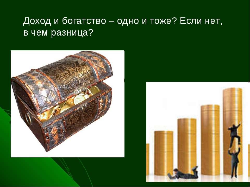 Доход и богатство – одно и тоже? Если нет, в чем разница?