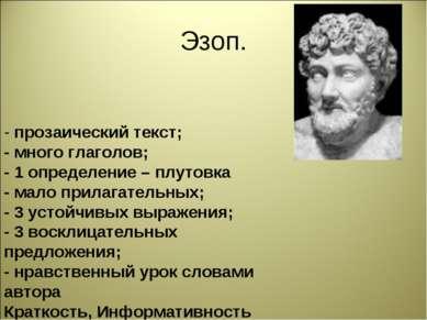 Эзоп. - прозаический текст; - много глаголов; - 1 определение – плутовка - ма...
