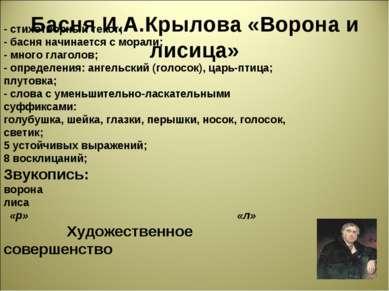 Басня И.А.Крылова «Ворона и лисица» - стихотворный текст; - басня начинается ...