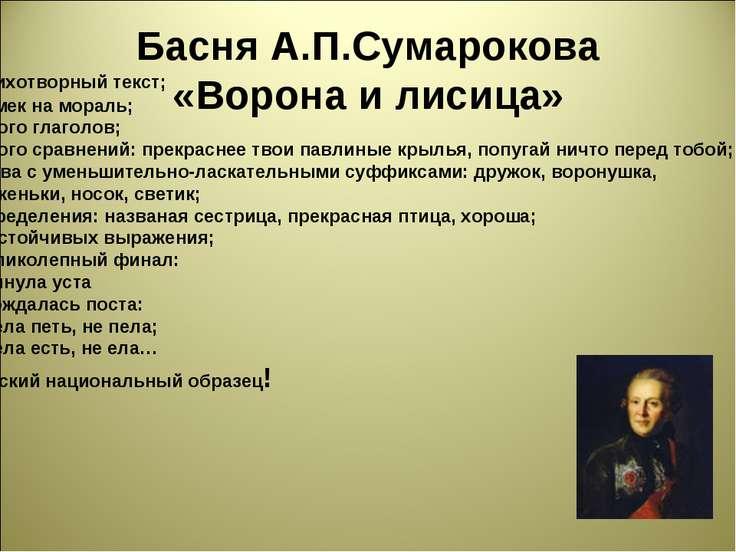 Басня А.П.Сумарокова «Ворона и лисица» - стихотворный текст; - намек на морал...
