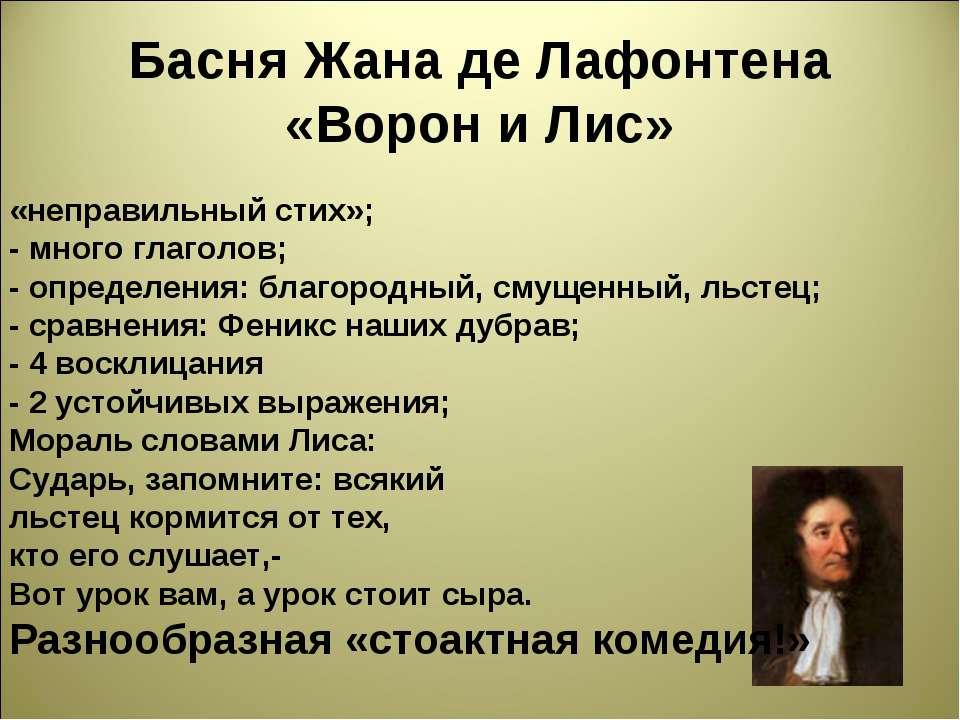 Басня Жана де Лафонтена «Ворон и Лис» «неправильный стих»; - много глаголов; ...