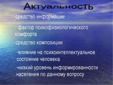 - средство информации фактор психофизиологического комфорта - средство композ...