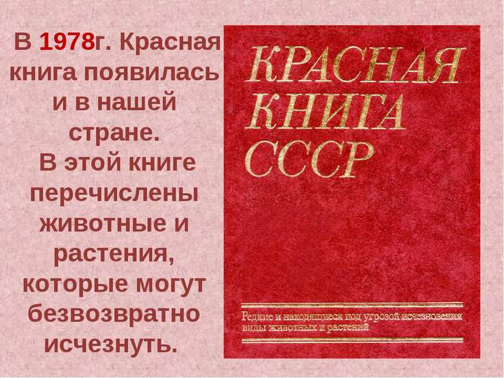 В 1978г. Красная книга появилась и в нашей стране. В этой книге перечислены ж...