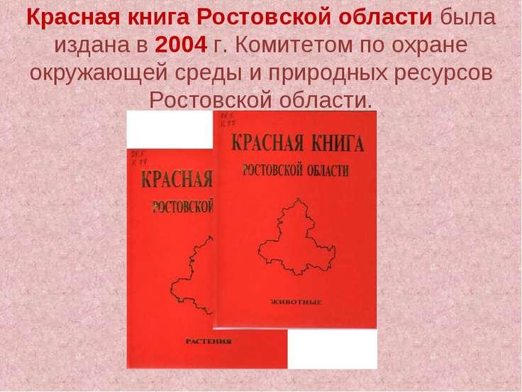 Красная книга Ростовской области была издана в 2004 г. Комитетом по охране ок...