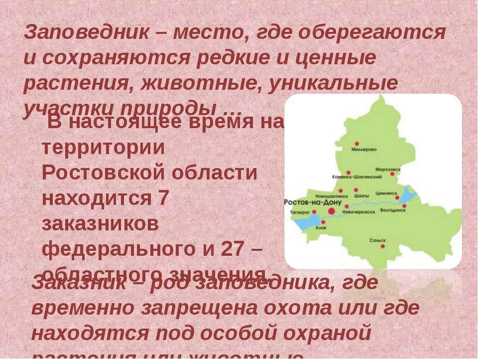 В настоящее время на территории Ростовской области находится 7 заказников фед...