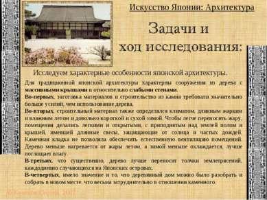 Искусство Японии: Архитектура © Кочетов Сергей, 2007 Исследуем характерные ос...