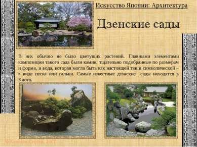 Искусство Японии: Архитектура © Кочетов Сергей, 2007 В них обычно не было цве...