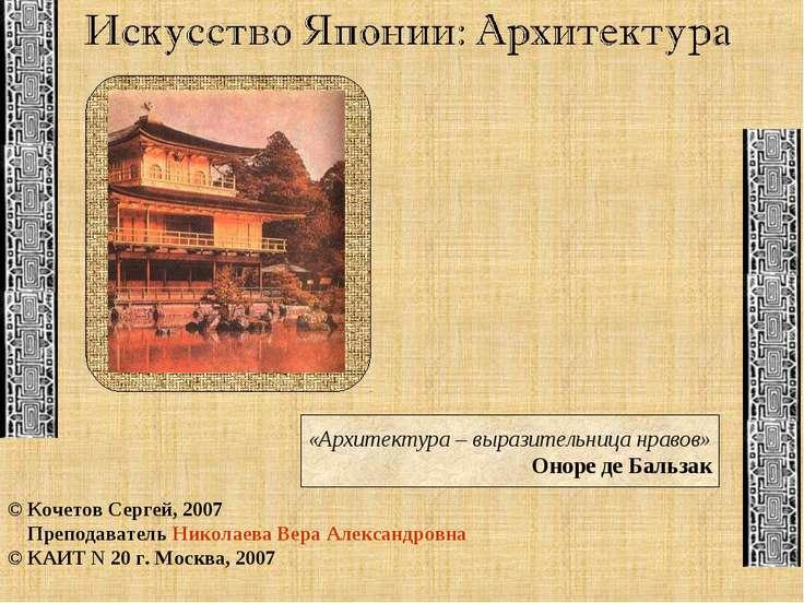 © Кочетов Сергей, 2007 Преподаватель Николаева Вера Александровна © КАИТ N 20...
