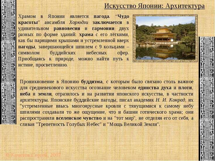 Искусство Японии: Архитектура © Кочетов Сергей, 2007 Храмом в Японии является...