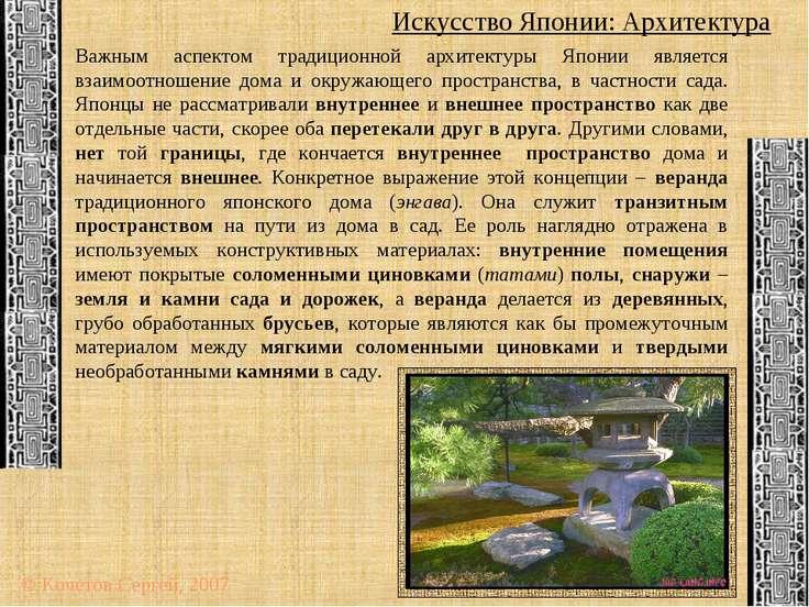 Искусство Японии: Архитектура © Кочетов Сергей, 2007 Важным аспектом традицио...